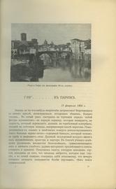 Путешествие по Италии. В 2-х томах.