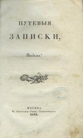 Путевые записки, Вадима