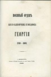 Военный орден Святого Великомученика и Победоносца Георгия. 1769-1869.