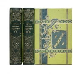 Собрание сочинений Г.К. Андерсена. В 4-х томах