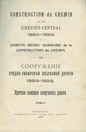 Сооружение Средне-Сибирской железной дороги. 1893-1898.