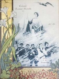 Наши герои на дальнем востоке. События дальнего востока 1900-1901.
