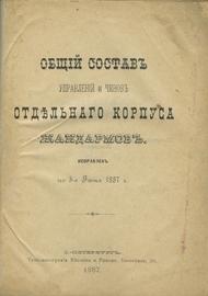 Общий состав управлений и чинов отдельного корпуса жандармов