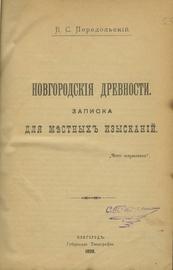 Новгородские древности
