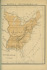 История Соединенных Штатов Северной Америки