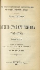 Падение старого режима (1787-1789)