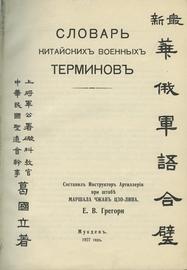Словарь китайских военных терминов