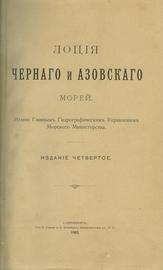 Лоция Черного и Азовского морей