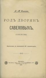 Род дворян Савеловых (Савелковы)