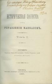 Историческая записка об управлении Кавказом