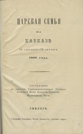 Царская семья на Кавказе 18 сентября - 14 октября 1888 года