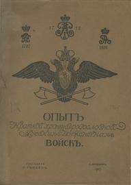 Опыт краткой хроники-родословной русских инженерных войск
