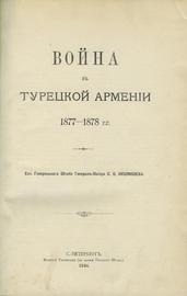 Война в Турецкой Армении 1877-1878 гг