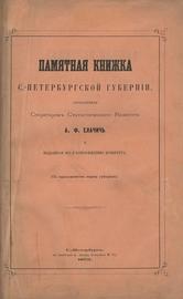 Памятная книжка С.-Петербургской губернии