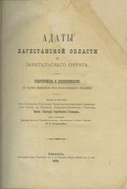 Адаты дагестанской области и Закатальского округа