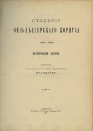Столетие Фельдъегерского корпуса 1796-1896