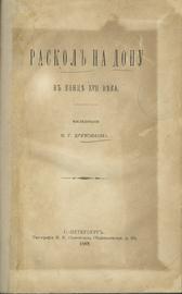 Раскол на Дону в конце XVII века