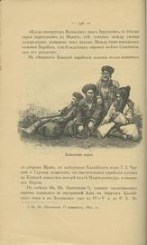 Кавказ. Народы Кавказа