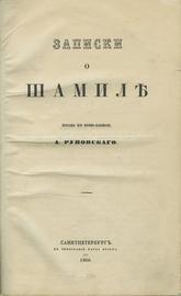 Записки о Шамиле пристава при военнопленном