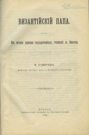 Византийский папа. Из истории церковно-государственных отношений в Византии