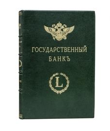 Государственный банк. Краткий очерк деятельности за 1860-1910 годы