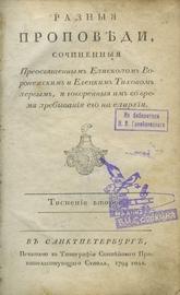 Собрание из четырех изданий епископа Воронежского и Елецкого Тихона
