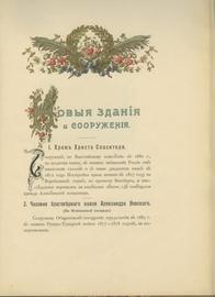Московские святыни и памятники