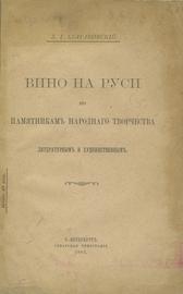 Вино на Руси по памятникам народного творчества литературным и художественным