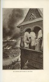Комплект из 7-и исторических иллюстрированных монографий. «Под боевым огнем», «Две волны», «Мир ислама и его пробуждение», «Исчезнувшее царство», «Творчество русской силы», «Последний вздох Византии», «Первая русская царица»