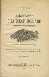 Выдержка скаковой лошади: Практическое пособие тренирующим