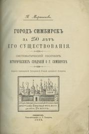 Город Симбирск за 250 лет его существования. Систематический сборник исторических сведений о г. Симбирске.