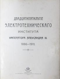 Двадцатипятилетие Электротехнического института императора Александра III: 1886-1911.