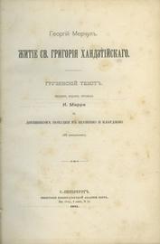 Житие св. Григория Хандзтийского