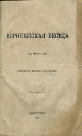 Воронежская беседа на 1861-й год