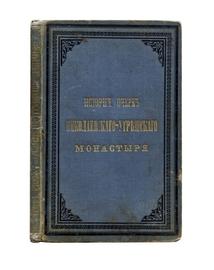 Исторический очерк Николаевского Угрешского общежительного мужского монастыря