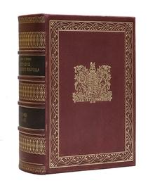 История английского народа. В 4-х томах (в одном переплете)