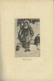 Чукотские рассказы