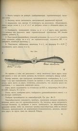 Основы авиации. Руководство для ознакомления с авиацией