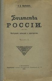 Богатства России. Исследования, наблюдения и характеристики