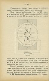Радиотелеграфное дело. Курс класса телеграфных унтер-офицеров