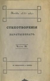 Стихотворения Евгения Баратынского. В 2-х частях