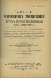 Свод общеимперских законоположений о торговой и неторговой несостоятельности и об администрациях