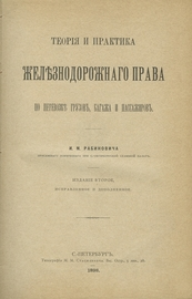 Теория и практика железнодорожного права по перевозке грузов, багажа и пассажиров