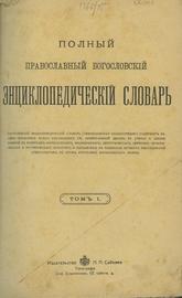 Полный православный богословский энциклопедический словарь. («Богословская энциклопедия»)