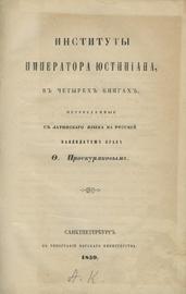 Институты Императора Юстиниана