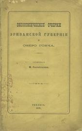 Экономические очерки Эриванской губернии и озеро Гокча