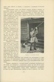 Поездка по Вологодской губернии в Печорский край к будущим водным путям на Сибирь