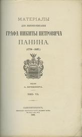 Материалы для жизнеописания графа Никиты Петровича Панина. (1770-1837). В 7-ми частях.