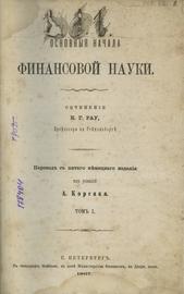 Основные начала финансовой науки
