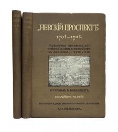 Невский проспект [1703-1903]. Культурно-исторический очерк двухвековой жизни С.-Петербурга